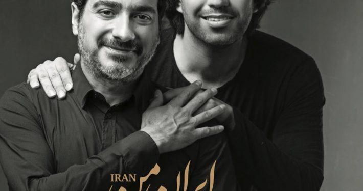 ایران من - همایون شجریان و سهراب پورناظری